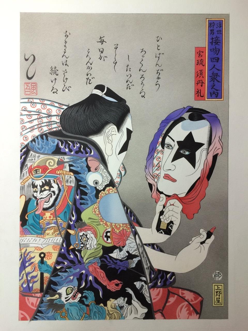 KISS-Ukiyoe3colored