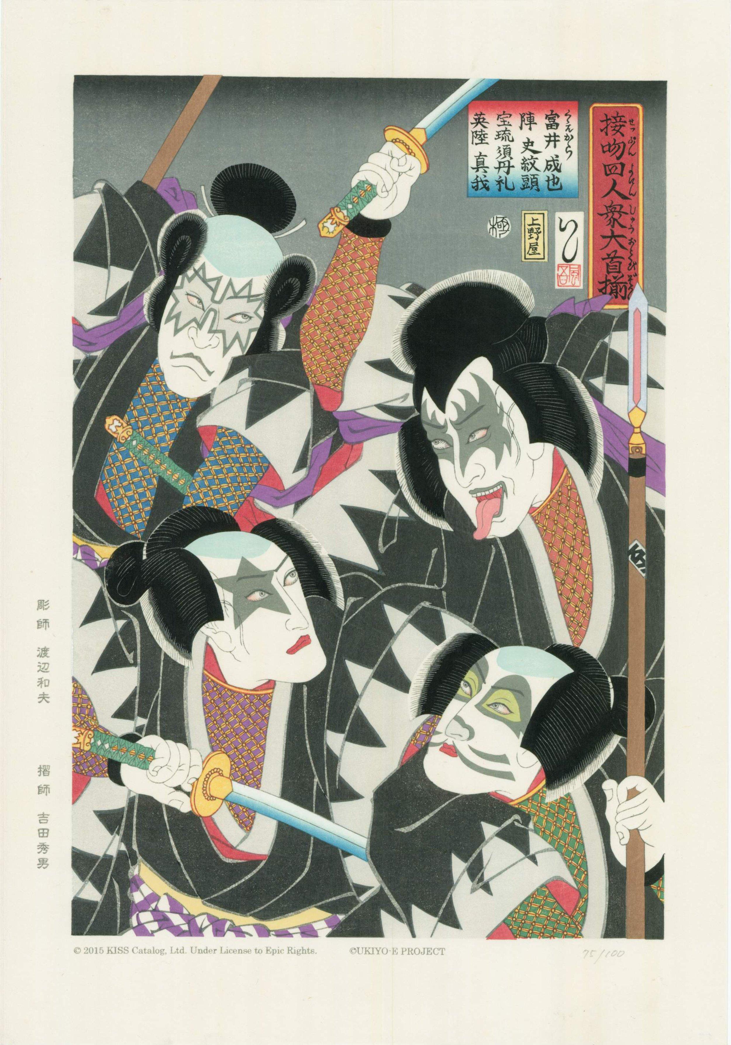 Kiss-Ukiyo-e