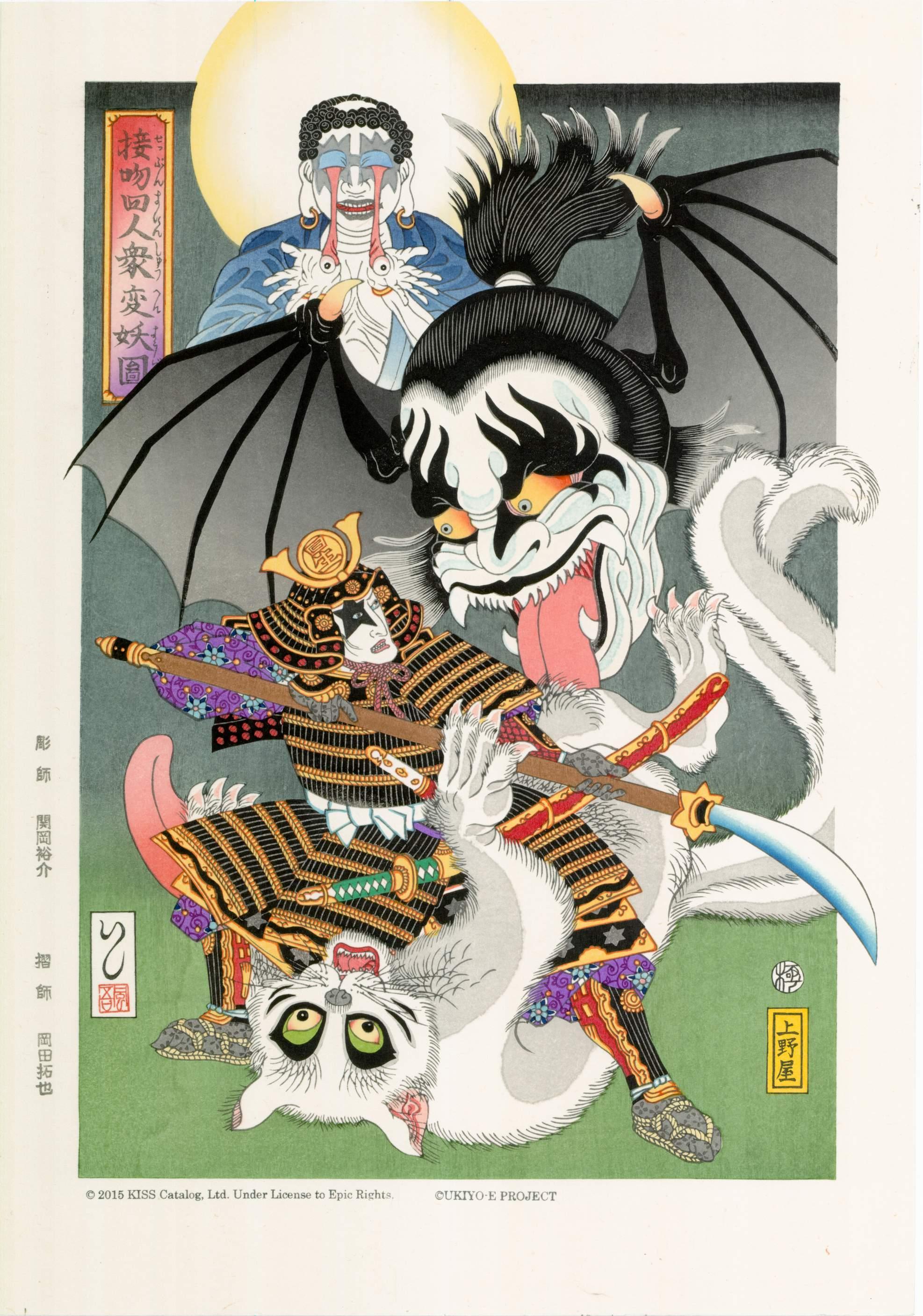 KISS+Monstrous+Ukiyo-e(sm)